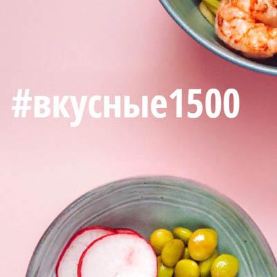 программа Вкусные1500 от MF Kitchen