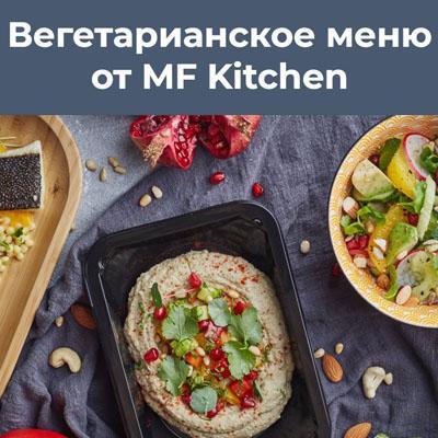 вегетарианское меню MF Kitchen
