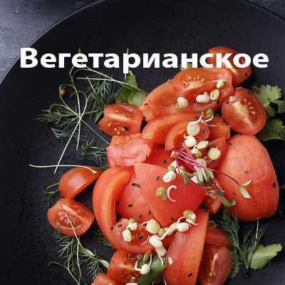 вегетарианское меню от Performance food